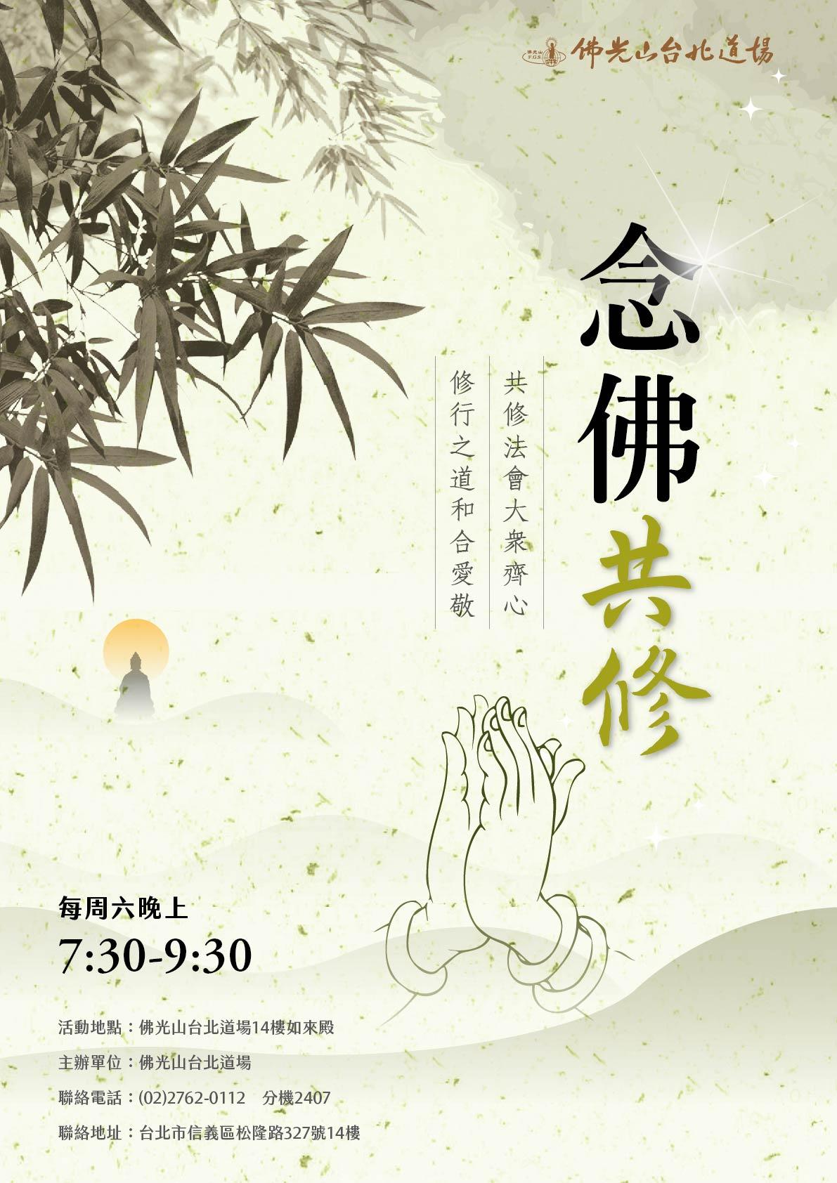 2_念佛共修-01.jpg