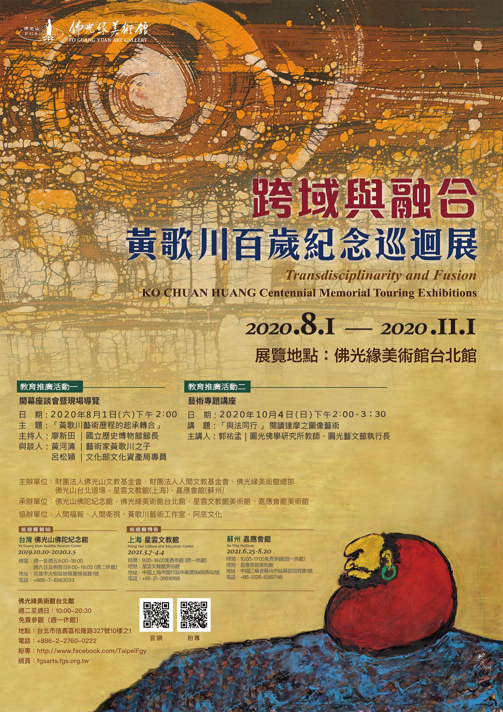 黃歌川-跨域與融合百歲巡迴展-海報.jpg