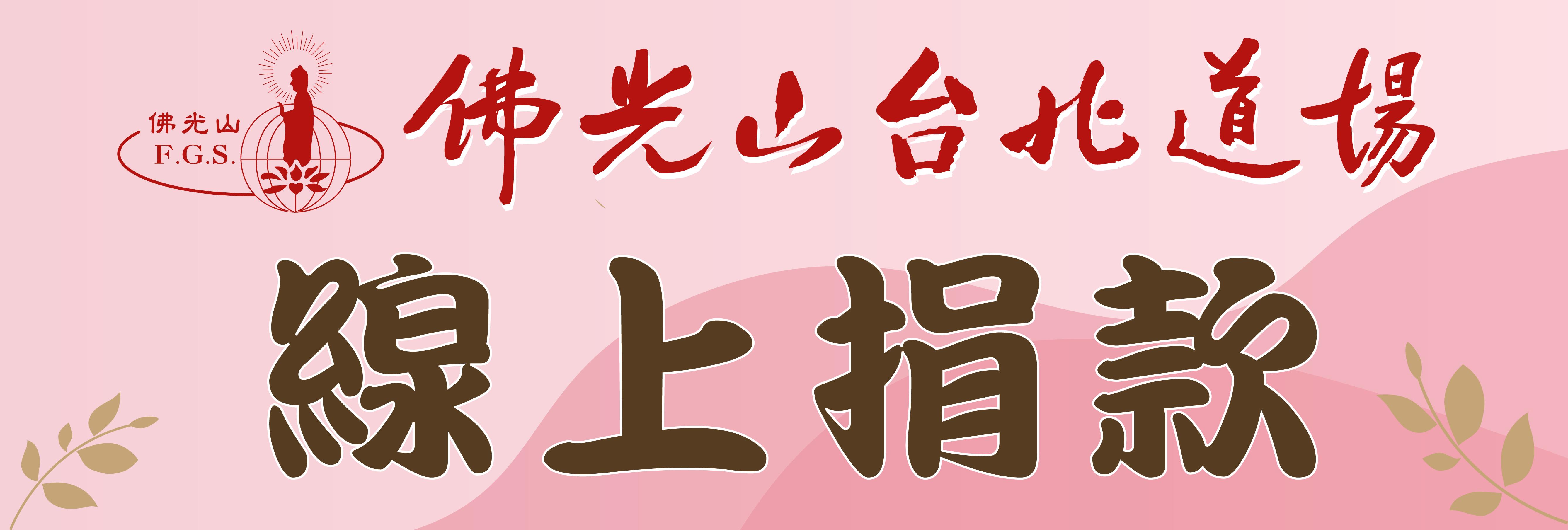 台北道場線上捐款