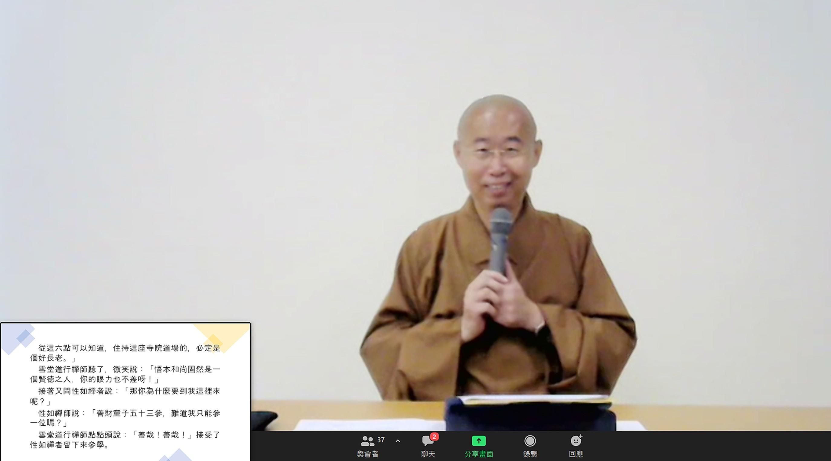 台北青年書院暑期班✨慧思法師講說禪宗公案