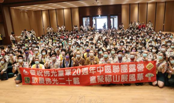 2020 佛光童軍中區聯團慶活動 20周年慶童軍教育成績輝煌