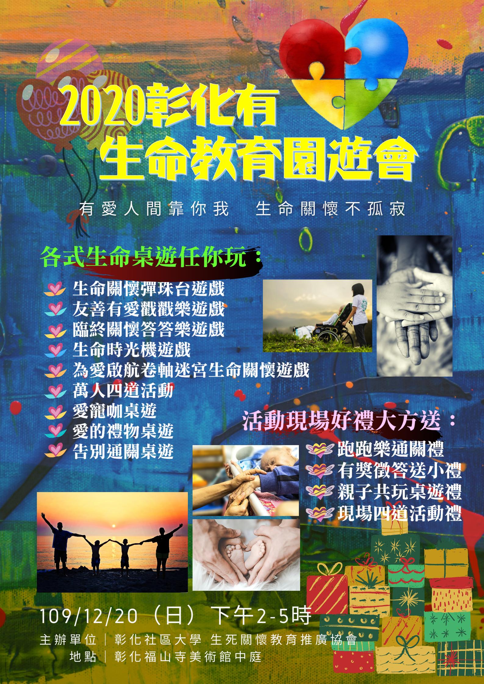 「2020彰化有愛 生命教育園遊會」