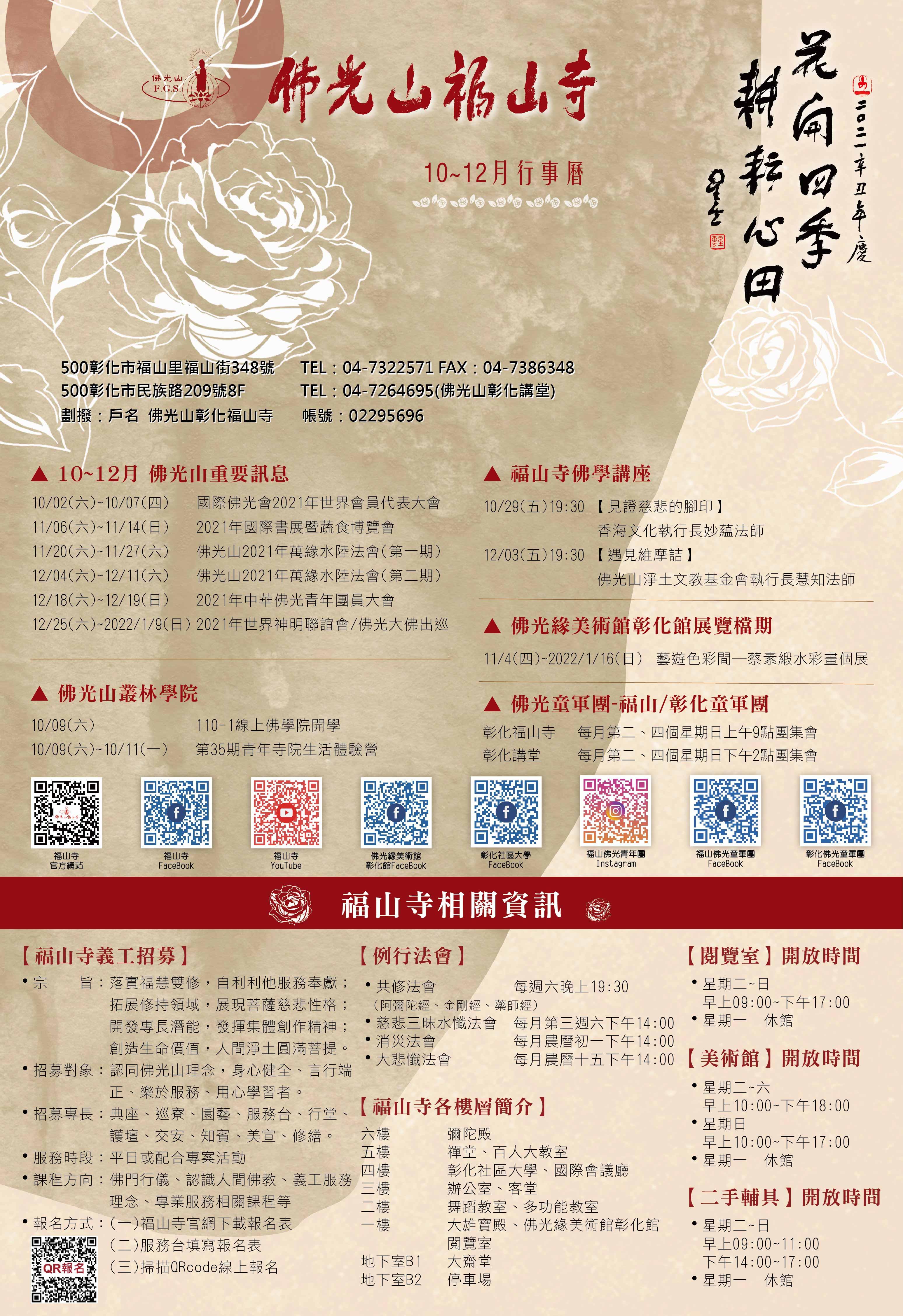 佛光山福山寺10-12月行事曆-__工作區域 1.jpg