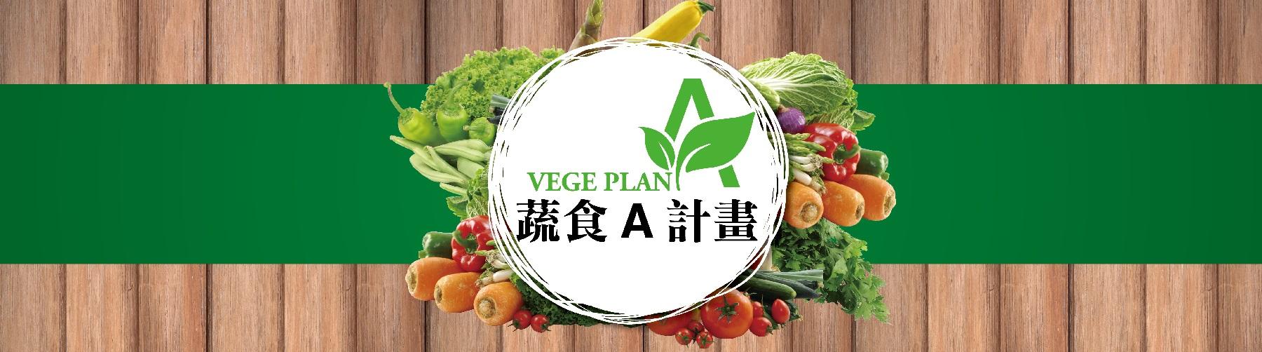 【極樂寺蔬食A計畫 連署活動公告】