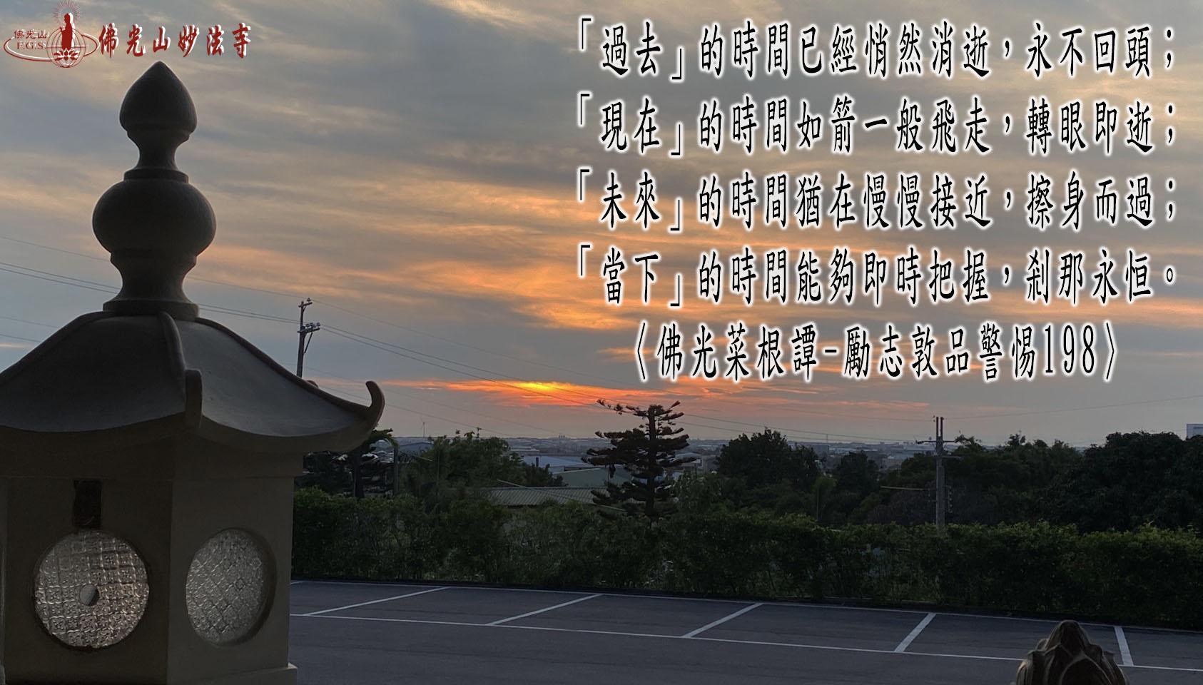 佛光菜根譚_20210513
