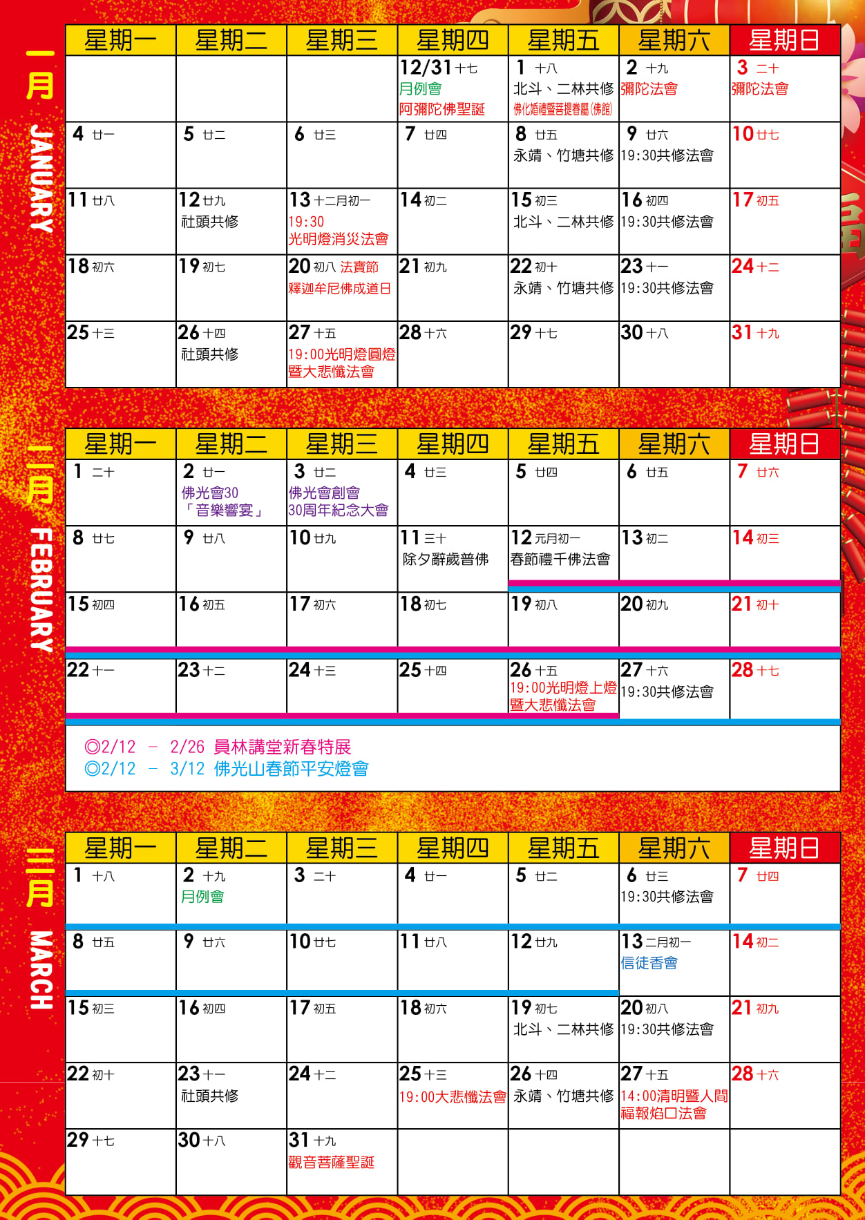 佛光山員林講堂202101~03行事曆