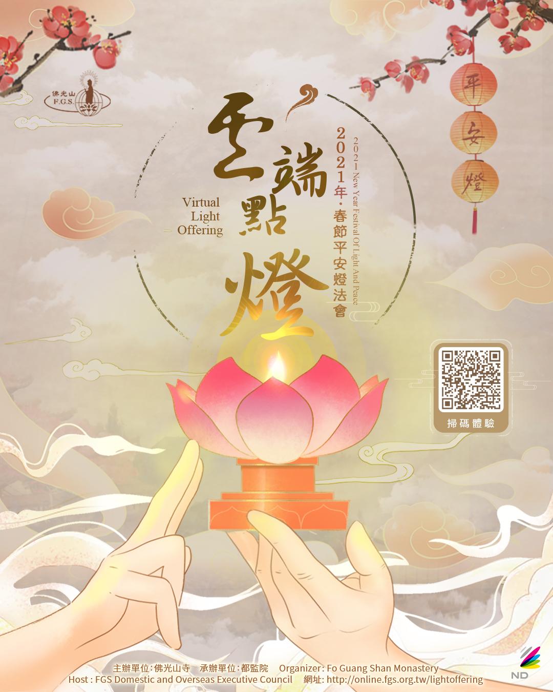 佛光山2021春節平安法會:雲端點燈