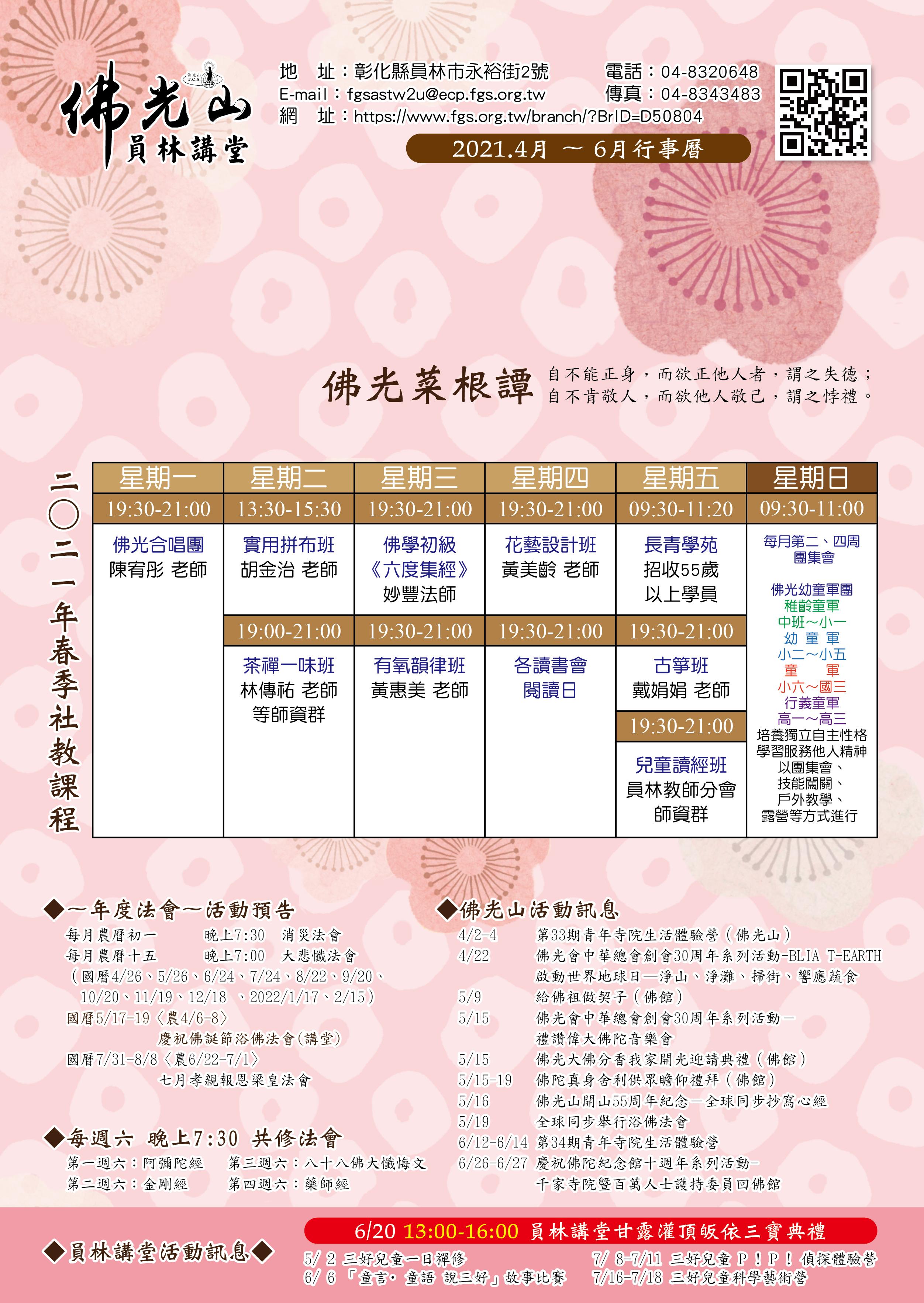 佛光山員林講堂202104~06行事曆