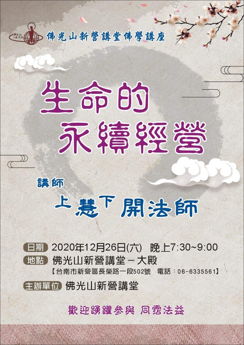 12/26(六)佛學講座:慧開法師 講題-生命的永續經營 PM19:30~21:00