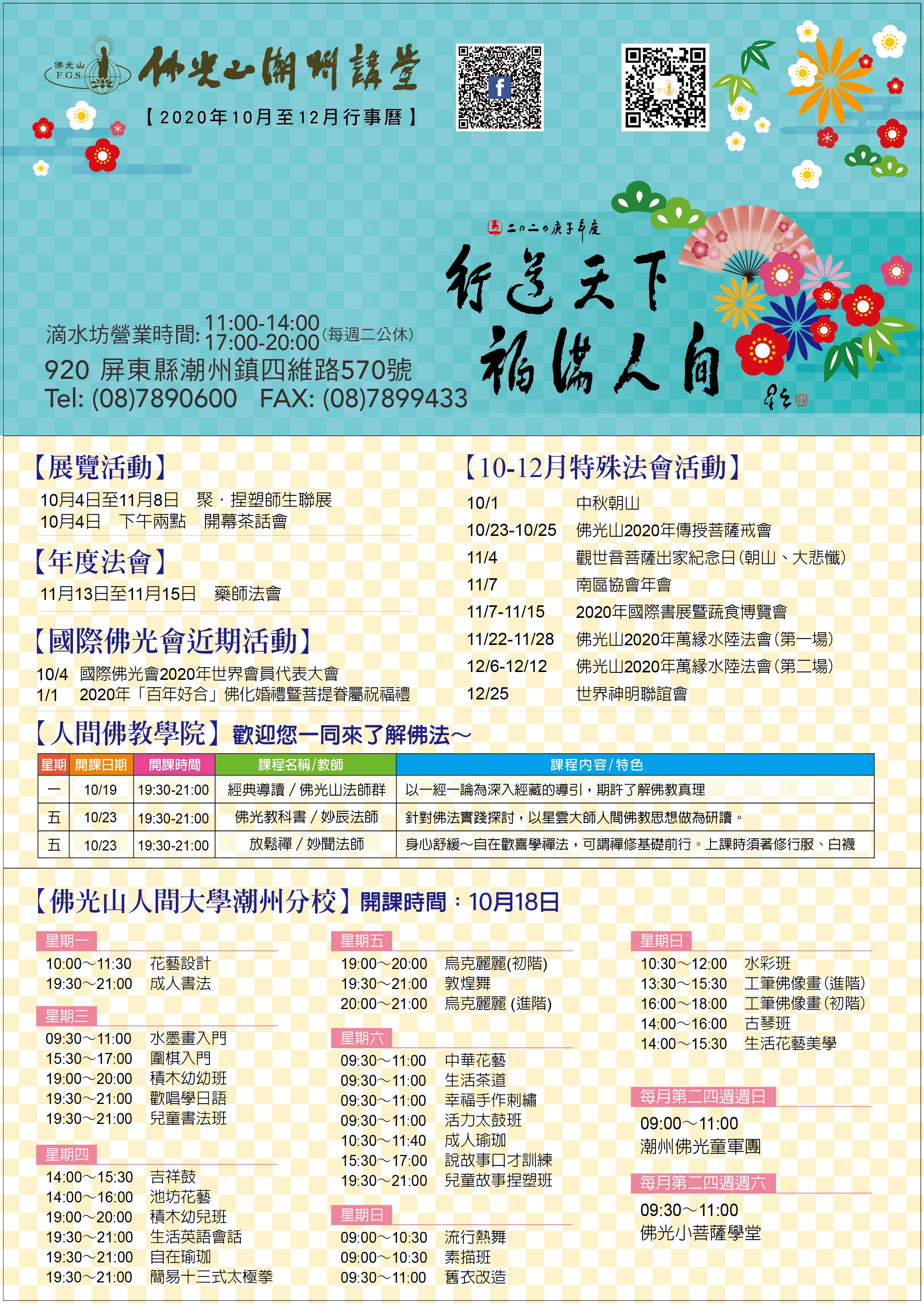 10-12月行事曆正面-01.jpg