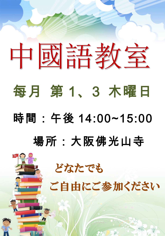 中文教室海報.jpg