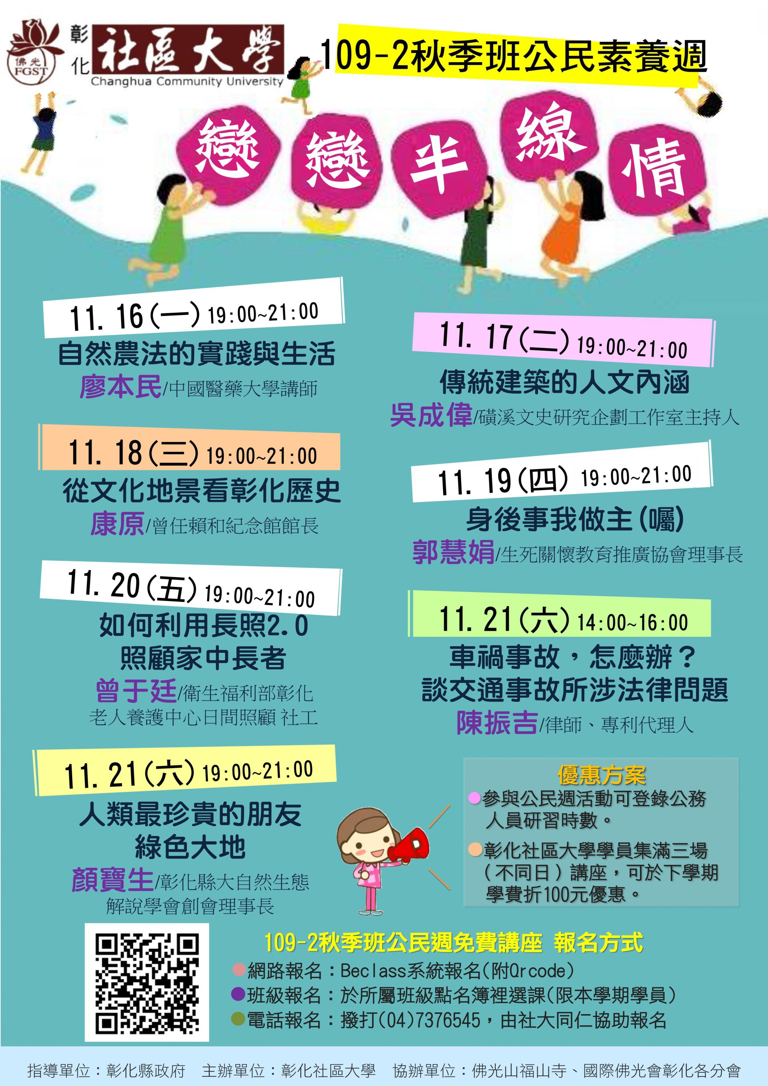 【活動搶先報】109-2彰化社大公民素養週